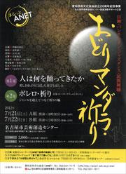 愛知芸術文化協会創立20周年記念事業・おどりマンダラ